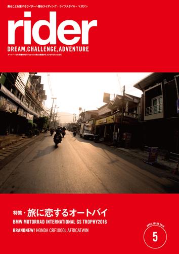 画像: モーターマガジン社 / rider 05