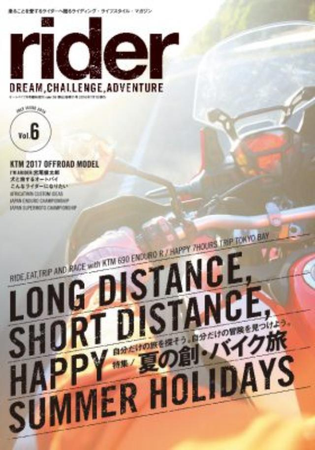 画像: rider Vol.6  特集:夏の創・バイク旅