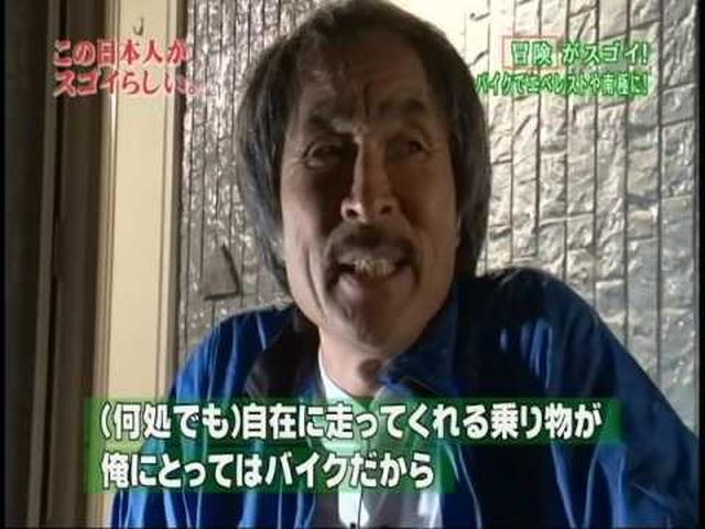 画像: Shinji Kazama 風間深志 テレビ東京「この日本人がスゴいらしい。BRAND NEW JAPAN」2010/11/19 youtu.be