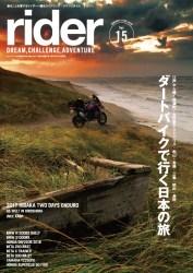 画像: rider vol.15 ダートバイクで行く日本の旅
