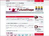 画像: 図3 最新情報や事例、セミナー情報などを掲載しているFutureStageのホームページ www.hitachi.co.jp