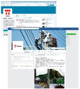 画像: 東京電力では、自社ホームページのコンテンツや電力安定供給の取り組みなどをFacebookで紹介、節電情報や停電情報などはTwitterで発信するといった、さまざまな方法で自社に関わる情報を幅広く提供しています