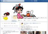 画像: 東京電力マスコットキャラクター「でんこちゃん」も、公式Facebookページで電気にまつわるお役立ち情報や 楽しい情報を伝えています