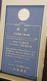 画像: 日立のストレージが日刊工業新聞社主催 「第46回機械工業デザイン賞」の「日本電機工業会賞」を受賞