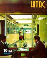 画像: 1966年10月号(創刊号) 日本の総人口が1億を突破したこの年に、「はいたっく」は産声を上げました。