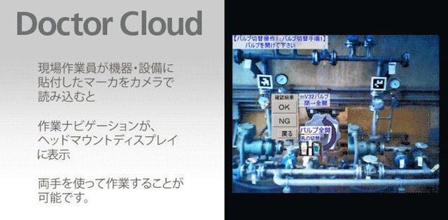 画像8: IoT 製造業事例1 IoTを活用したモノづくりの新しい未来