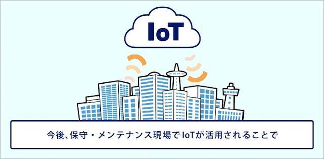 画像5: IoT 保守・メンテナンス事例 センサーデータで見える化