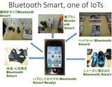 画像: 図5 低消費電力の近距離通信規格Bluetooth Smartを使った例