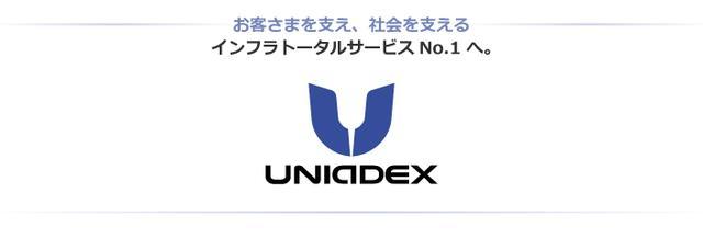 画像: 新生ユニアデックス始動。ロゴマークをリニューアルしました。お客様を支え、社会を支えるインフラトータルサービスNo.1へ。(2014年3月11日号)