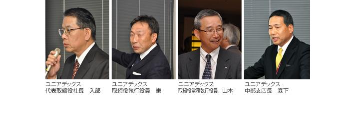 画像4: 第13回中部ユーザー会 開催(2014年1月15日号)