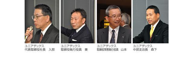 画像4: 第13回中部ユーザー会 開催(2014年01/15号)