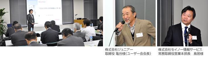 画像1: 第13回中部ユーザー会 開催(2014年1月15日号)