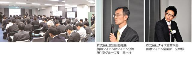 画像2: 第13回中部ユーザー会 開催(2014年01/15号)