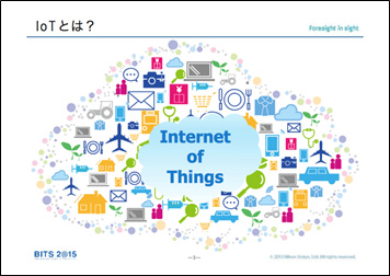 画像2: モノのインターネット「IoT」で 世界がつながる、便利になる