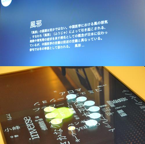 画像: 《会議やインフォーマルな対話の場となる空間に知能が備わり、発想を助けるもう一人の参加者になる》というコンセプトを具体化した試作プロトタイプ。日本ユニシスと株式会社イトーキ様との共同研究プロジェクトの成果。