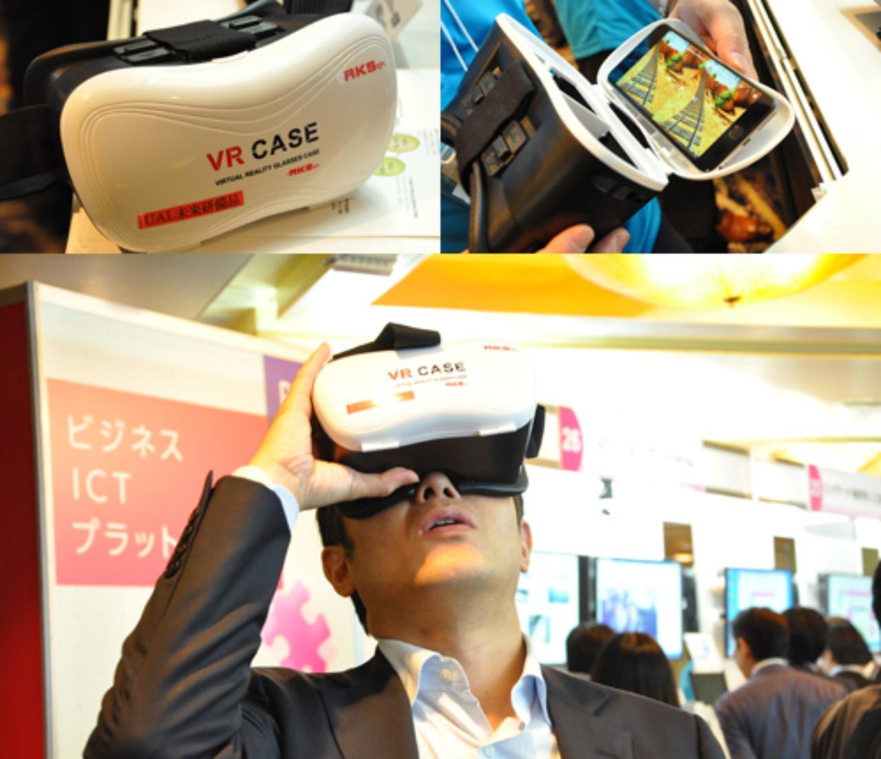 画像: 未来サービス研究所のブースでは、スマホを用いてVR(仮想現実)を体感できるアイテムを展示。はたから見ると挙動不審の動きに。