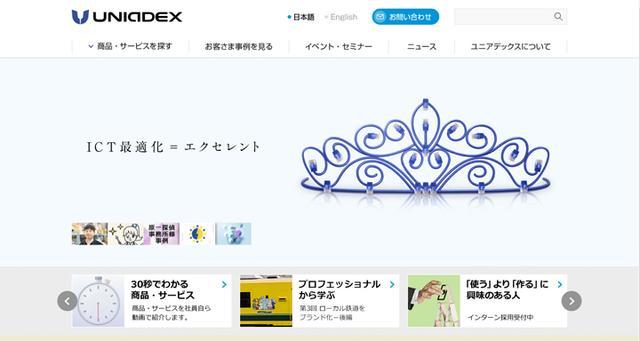 画像: 完成作品をコーポレートサイトのトップバナーで展開中 http://www.uniadex.co.jp/