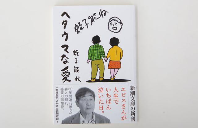 画像: ―今挙げられた方たちも皆、当時どこかでテレビ出演をされています。蛭子さんもその流れで、テレビ出演されたのですか。