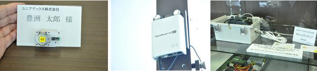画像2: 「IoTエコシステムラボ」をご活用ください