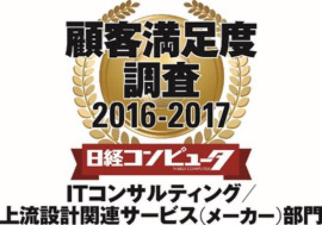 画像: 日経コンピュータ 2016年9月15日号 顧客満足度調査2016-2017 ITコンサルティング/上流設計関連サービス(メーカー)部門 1位