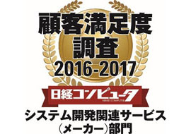画像: 日経コンピュータ 2016年9月15日号 顧客満足度調査2016-2017 システム開発関連サービス(メーカー)部門 1位