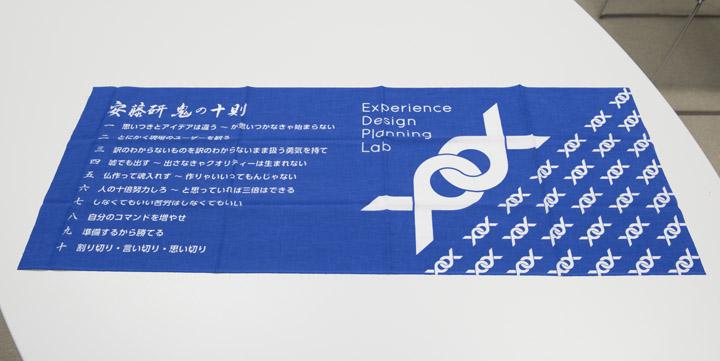 画像: 安藤研の学生さんに配られたオリジナルの手ぬぐいだそうです。取材前にひとしきりこの「鬼の十則」について話が盛り上がりました