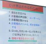 画像1: ―1,000アイテムの商品開発をされてきた鈴木さんにとって、商品開発の極意とは何ですか。