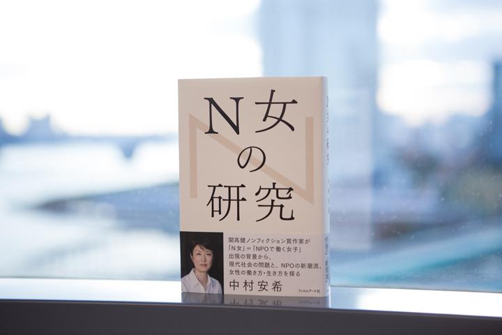 画像: 中村安希さん新刊本