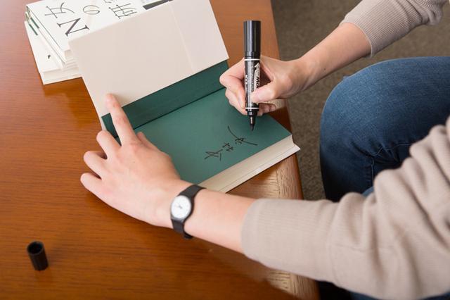 画像: あ、サイン!もしかしたら、会員読者限定プレゼント??