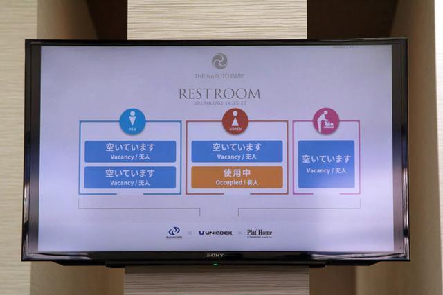 画像: ―ユニアデックスも、センサーでトイレの開閉を把握するIoTソリューションの提供という形で、微力ながら共創させていただいています。