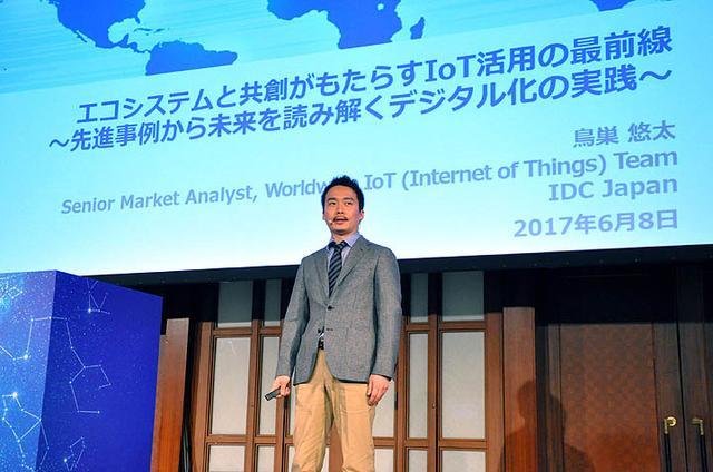 画像: 特別講演ではIoTの先端事例を、IDC Japanシニアマーケットアナリスト 鳥巣悠太様が解説。