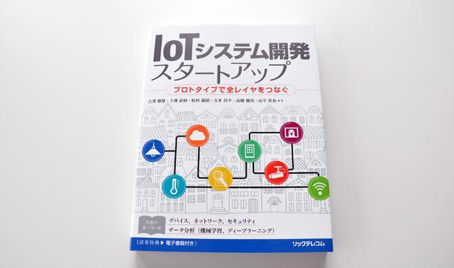画像: 全6章から構成され、総ページ数は265ページ。2500部発行。電子書籍を無料でダウンロードできます。 本書は、2部・6章で構成されている。前半の第Ⅰ部は、IoTシステムの概要を解説し、第Ⅱ部は、本書で作る「鳥害対策システム」を通してIoTシステムの設計構築について、実装イメージを解説しています。