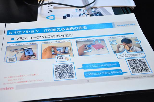 画像3: 【ブースNo.23 住宅でのVR/AR活用体験コーナー】
