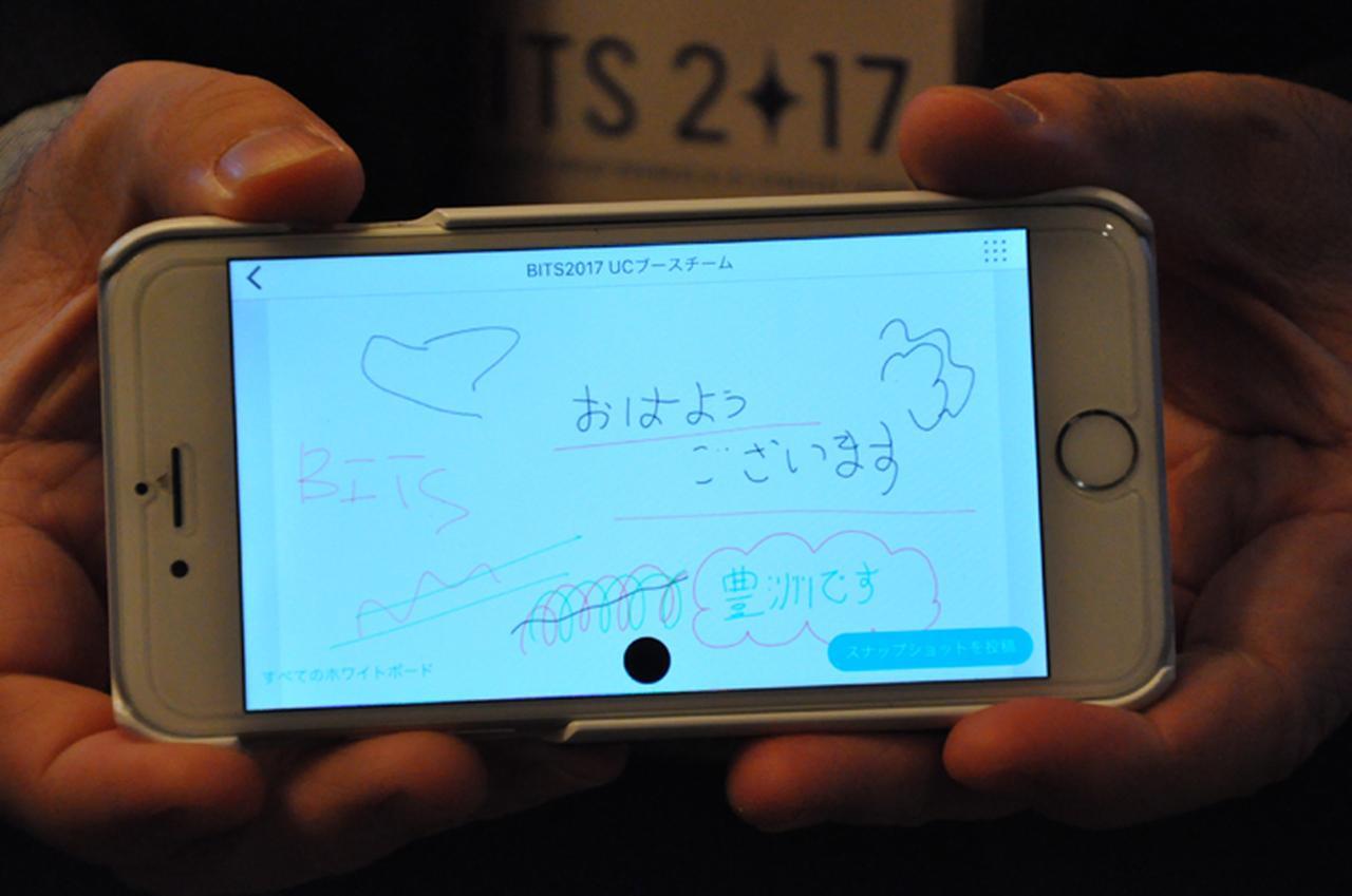 画像2: 【ブースNo.17 クラウドコラボレーションから始まる働き方改革】