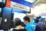 画像1: 【ブースNo.22 「IoTエコシステムラボ」~一緒にIoTにて課題を解決しませんか?IoTソリューションご紹介~】