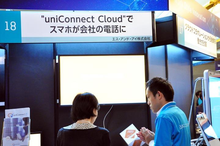"""画像: 【ブースNo.18 """"uniConnect Cloud""""でスマホが会社の電話に】"""