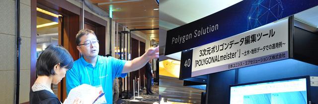 画像1: 【ブースNo.40 3次元ポリゴンデータ編集ツール「POLYGONALmeister」~3Dプリンターでの活用例/土木・地形データでの適用例】