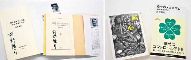 画像2: 「幸福学」を研究されている慶應義塾大学大学院 前野 隆司教授に会いに行きました!(2018年2月27日号)