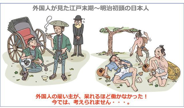 画像: このイラスト、信じられますか?江戸末期から明治初頭の日本人は、実に働かなかったそうです! イギリス人の灯台技術者から見た日本人は、「 雇われるまでは熱心だが、雇われたら働かない。 約束を守らない。女好き」。スイス領事から見た日本人は、「集まって仲良く話し、満足そうにキセルを吸っている。親切で礼儀正しい。働いてない人が多い。 働くことに愛着がない。矯正不可能な怠惰。 信じられないほど無精者」。 アメリカ人から見た日本人(ヘボン)は、「 昼間から酒を飲んで暴れたり酔いつぶれる人が多すぎる。せめて仕事中くらい酒を飲まないやつはいないのか! 酒を飲まない日本人を探すのは難しい!と言われた」。 散々な言われ方です・・・。