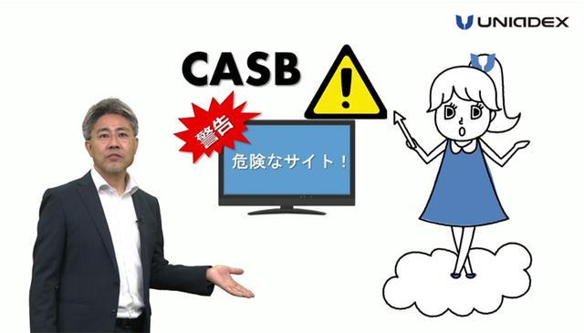 画像: おすすめ3:ユニーちゃんのお悩み解決劇場「クラウドセキュリティー  CASB(*)編」