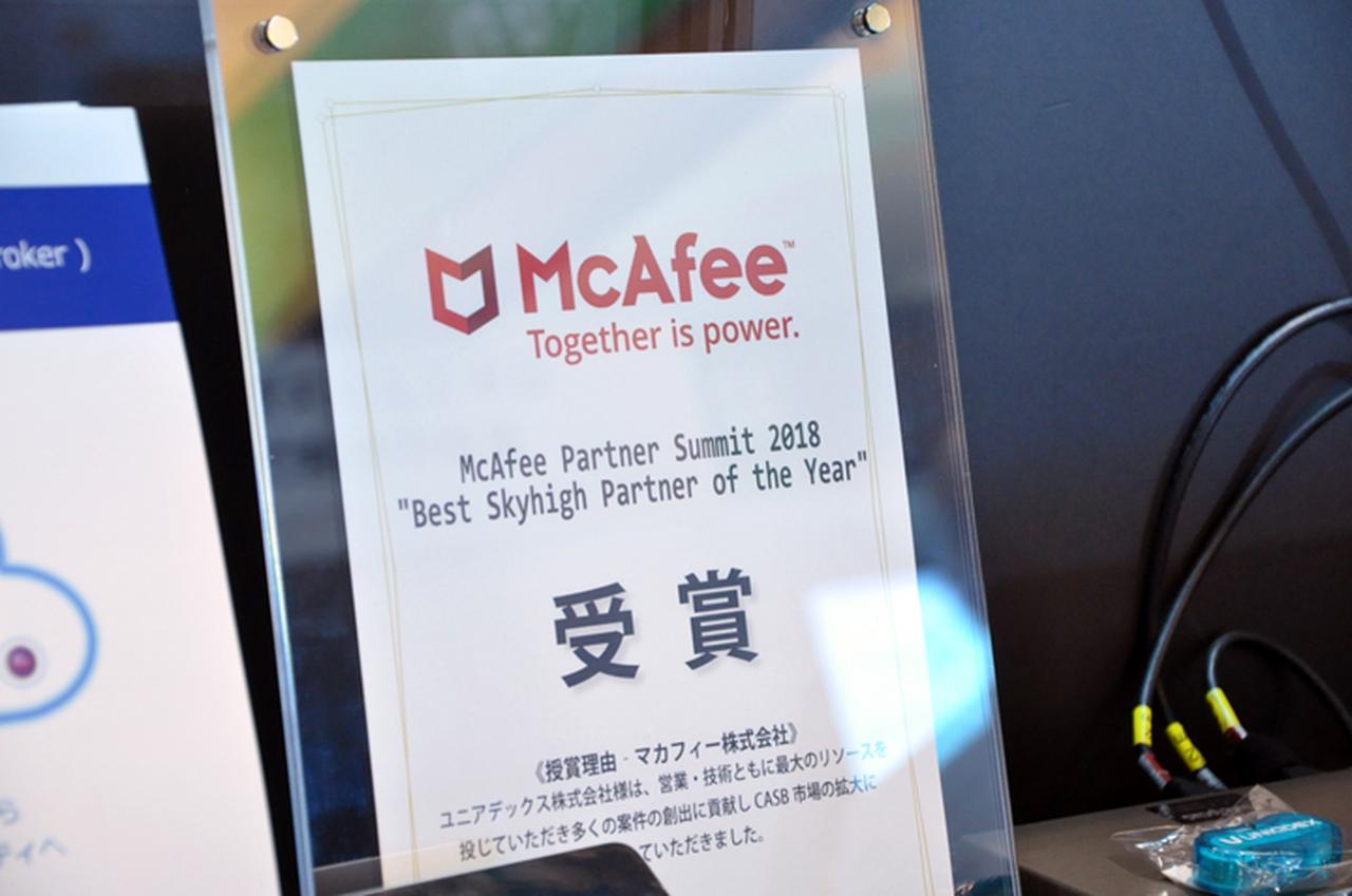 画像: ユニアデックスは先ごろマカフィー社から案件創出に貢献しCASB市場の拡大に貢献したとして、表彰されました。さりげなくアピール。
