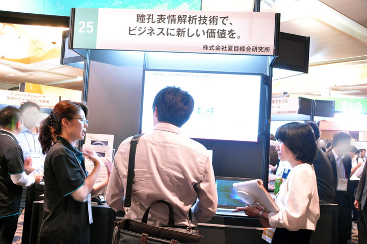 画像3: 日本ユニシスグループ主催『BITS2018』潜入レポート!:後編(2018年7月26日号)