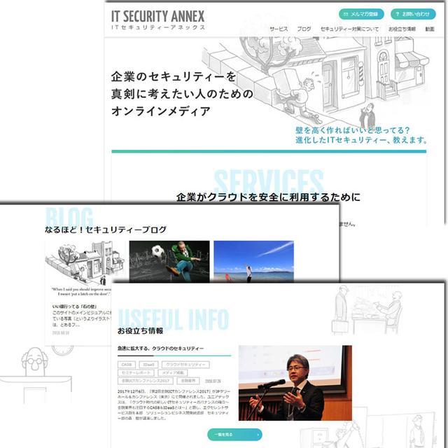 画像: IT SECURITY ANNEXのトップページのイメージ。錠前や盾のイラストなど、セキュリティーにありがちなイメージは排除した。