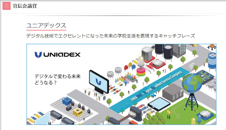 画像: 企業からのメッセージ: AmazonもUberもとても便利だ。でも、おかげでショッピングモールもタクシー会社も窮地に立たされている。 デジタル技術で練られた新ビジネスが多くの業界を破壊している。これは米国の話。 しかしみなさんが社会に出る頃にはデジタル化の波は日本にも…。 今のうちに柔軟な思考に慣れておきませんか?デジタルで一変した未来の学校生活を表現してみてください。
