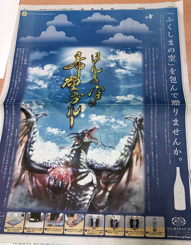 画像: 福島民報に広告も。2019年から本格的にプロモーションを展開予定。東京駅などにもポスターが貼られたりするかも。イラストデザインも揮毫もすべて地元の作家にお願いした。たとえばイラストはエヴァンゲリオンのデザインを担当した会社の福島ガイナ。揮毫は地元の若手書道家の半澤紫雪氏。