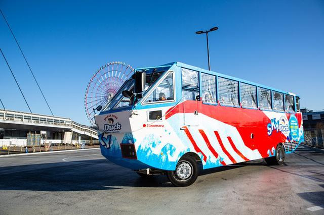 画像: かわいい車体のスカイダック。日の丸自動車興業が所有する7台のうち5台は日本製で、日野自動車と墨田川造船が製造したもの