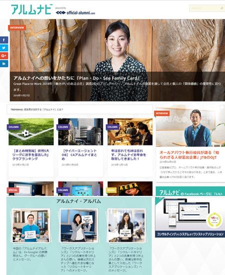 画像: アルムナイ情報特化型メディア「アルムナビ」のサイト。