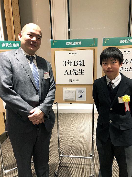 画像: 受賞の青木星樹(13歳)さん(茨城県立古河中等教育学校)(右)と