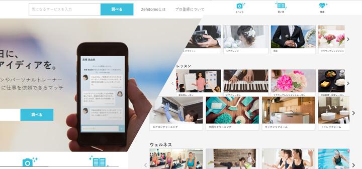 画像: さまざまなジャンルのプロが見つかる「Zehitomo」サイト