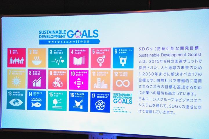 画像: 「BITS2019」のテーマは、サステナブルな社会へ -ビジネスエコシステムは人々を、地域を、日本を、地球を救う!-すべての講演と展示が17のSDGs(持続可能な開発目標:SustainableDevelopment Goals)のいずれかに関連付いていました